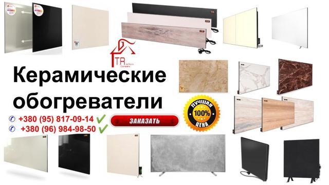 Керамические обогреватели купить в Украине