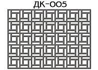 Декоративная решетка, ДК-005