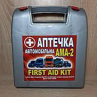 "Аптечка ""АМА-2"" для микроавтобуса (до 18 чел.) пластиковый футляр (пр-во Украина)"