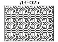Декоративная решетка, ДК-025