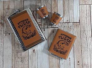 Подарочный набор ( фляга, 2 рюмки, портсигар ) 9 oz/230 мл Лучший рыбак ( подарок рыбаку ), фото 2