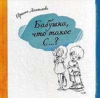 Бабушка, что такое секс? Данилова Ирина Семеновна