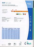 Кабель SIAF, SIF, N2GFAF, ПРКА  16.0 мм², термостойкий -60+180 С