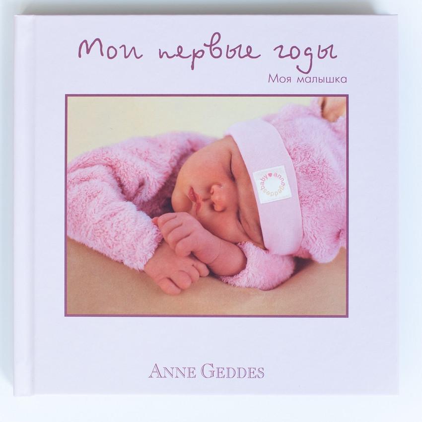 Геддес Анне Мои первые годы. Моя малышка - Геддес Анне