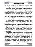 Крюкова Тамара Черный альбатрос Крюкова Тамара, фото 3