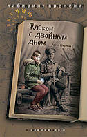 Флакон с двойным дном Ширяева И.