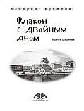 Флакон с двойным дном Ширяева И., фото 2