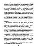 Флакон с двойным дном Ширяева И., фото 4