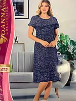 5732 Домашне Платье Joanna Vera
