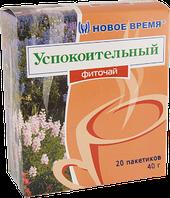 Чай травяной Успокоительный, от стресса, хронической усталости, при бессоннице Новое время, 20 пак. (40 г)