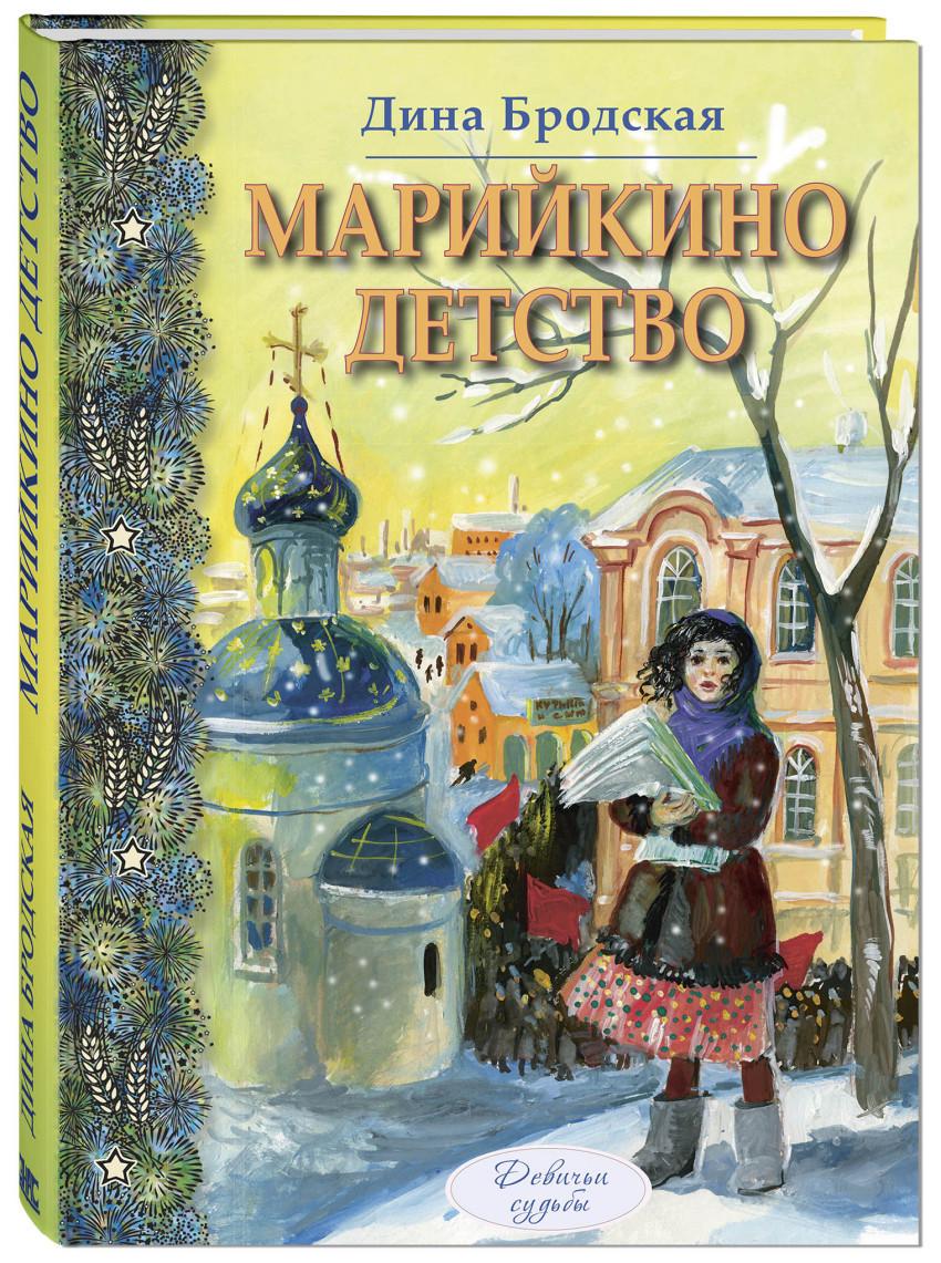 Бродская Д.Л. Марийкино детство - Бродская Д.Л.
