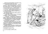 Бродская Д.Л. Марийкино детство - Бродская Д.Л., фото 4