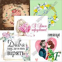 Бирка открытка 100шт Микс ДР Зайка