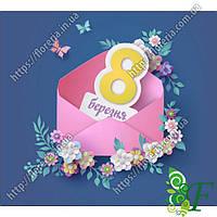 Бирка открытка 5х4,5см Конверт 8 Березня за 100 шт