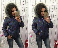 Тёплая осенне-зимняя женская куртка со съёмным капюшоном на меху синяя с принтом 42 44 46 48 50