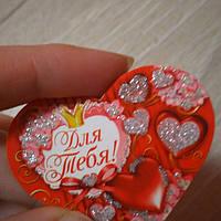 Листівка Валентинка 5 см