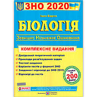 ЗНО 2020 Біологія Комплексне видання Авт: Барна І. Вид: Підручники і Посібники, фото 1