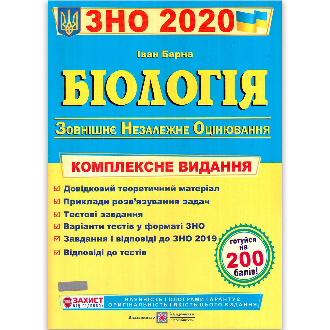ЗНО 2020 Біологія Комплексне видання Авт: Барна І. Вид: Підручники і Посібники