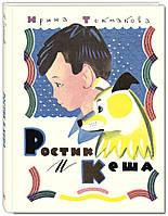 Токмакова И.П. Ростик и Кеша Токмакова И.П., фото 1