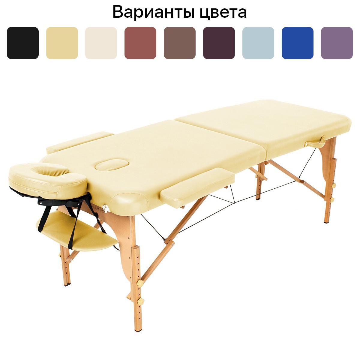 Массажный стол деревянный 2-х сегментный RelaxLine Bali кушетка массажная (дерев'яний масажний стіл) Бежевый
