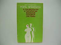 Грищенко В.И. Роль эпифиза в физиологии и патологии женской половой системы.