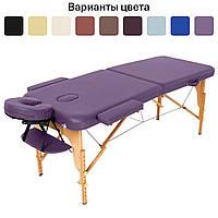 Массажный стол деревянный 2-х сегментный RelaxLine Bali кушетка массажная для массажа Фиолетовый