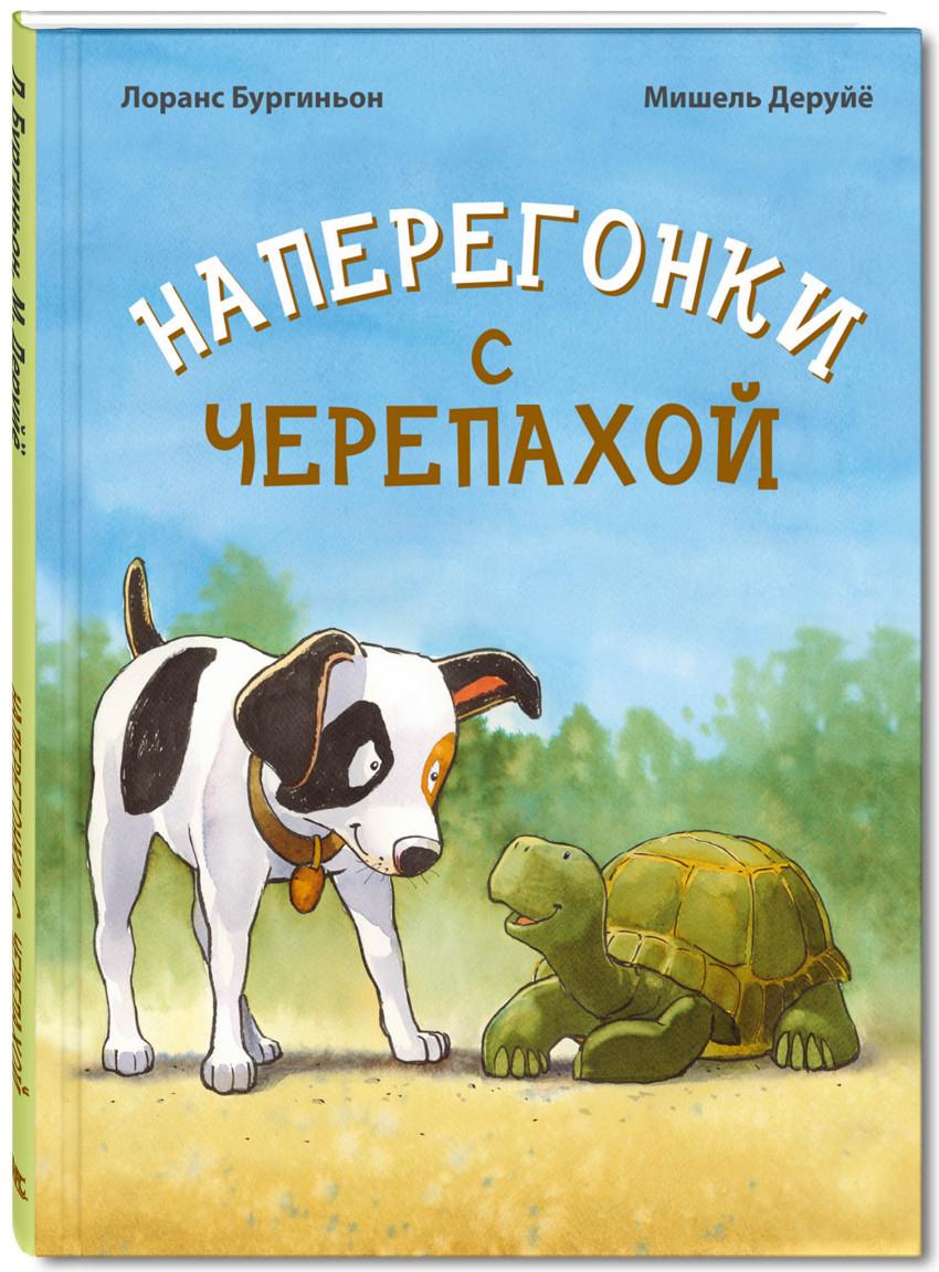 Бургиньон Л. Наперегонки с черепахой Бургиньон Л.
