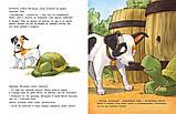 Бургиньон Л. Наперегонки с черепахой Бургиньон Л., фото 4