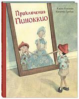Приключения Пиноккио. История Деревянного Человечка Коллоди К.