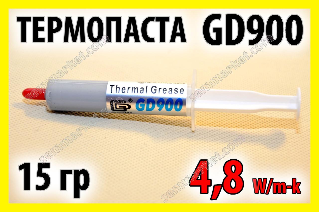 Термопаста GD900 x 15г серая для процессора видеокарты светодиода термо паста термопрокладка