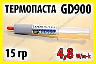 Термопаста GD900 x 15г. серая для процессора видеокарты светодиода термо паста термопрокладка