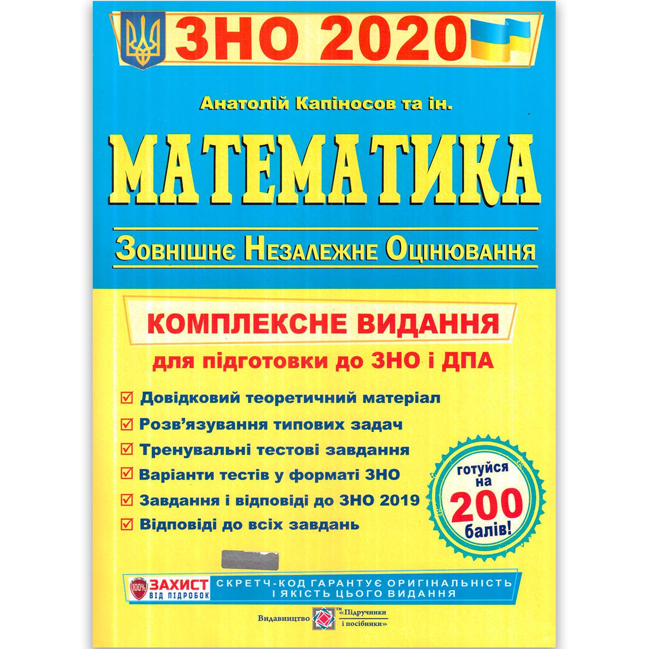 ЗНО 2020 Математика Комплексне видання Авт: Капіносов А. Вид: Підручники і Посібники