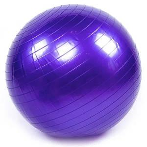 Мяч для фитнеса фитбол глянец 65 см