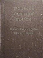 Процессы офсетной печати.Технологические инструкции. М. Книга 1982г.