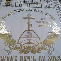 Саван ритуальный шелк золото, фото 1
