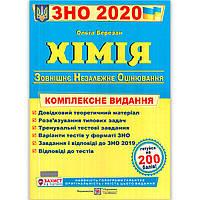 ЗНО 2020 Хімія Комплексне видання Авт: Березан О. Вид: Підручники і Посібники, фото 1
