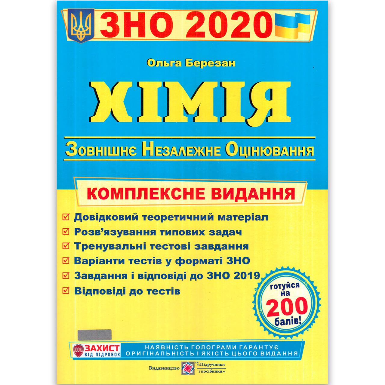 ЗНО 2020 Хімія Комплексне видання Авт: Березан О. Вид: Підручники і Посібники