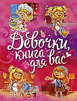 Могилевская Софья Абрамовна Девочки, книга для вас Могилевская Софья Абрамовна