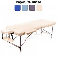 Массажный стол алюминиевый 2-х сегментный RelaxLine Florence кушетка массажная для массажа Светло-бежевый