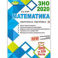 ЗНО 2020 Математика Комплексна підготовка Авт: Істер О. Вид: Генеза, фото 1