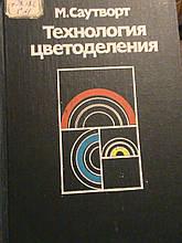 Саутворт М. Технологія кольороподілу. М., 1983.