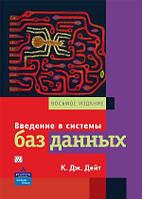 Введення в системи баз даних. 8-е видання.