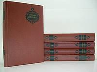 Зорьян С. Собрание сочинений в пяти томах (б/у)., фото 1