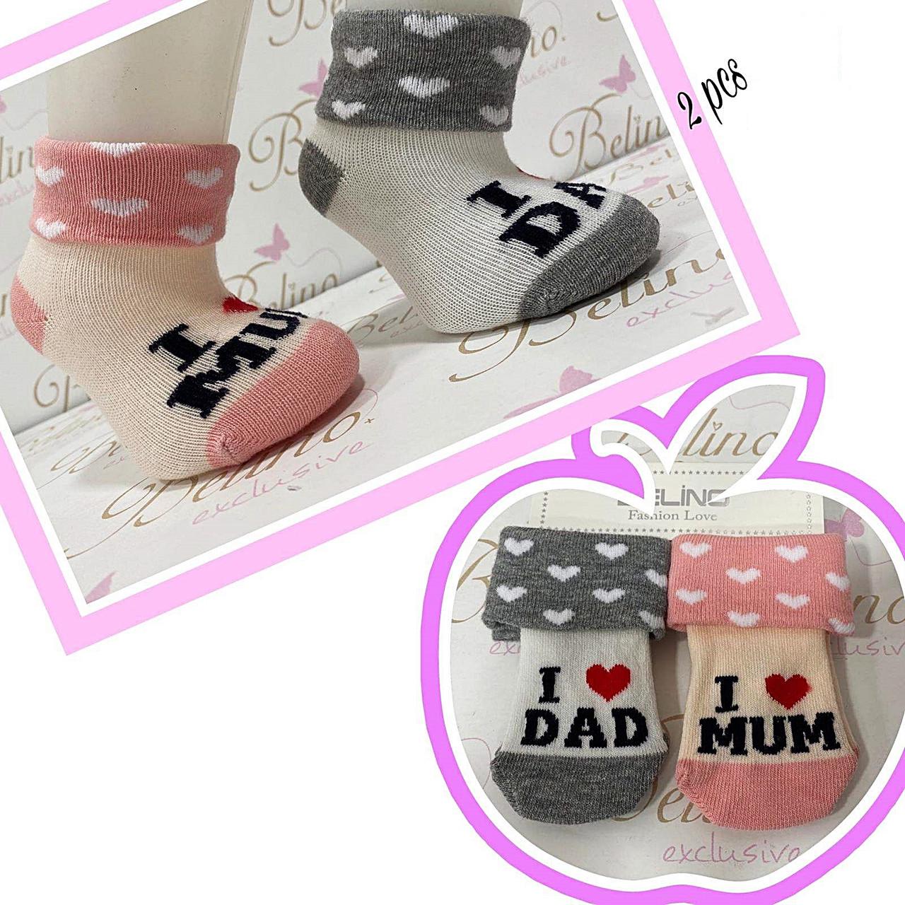 Носки хлопковые для малышей 0-6 мес ТМ Belino 9489612730181