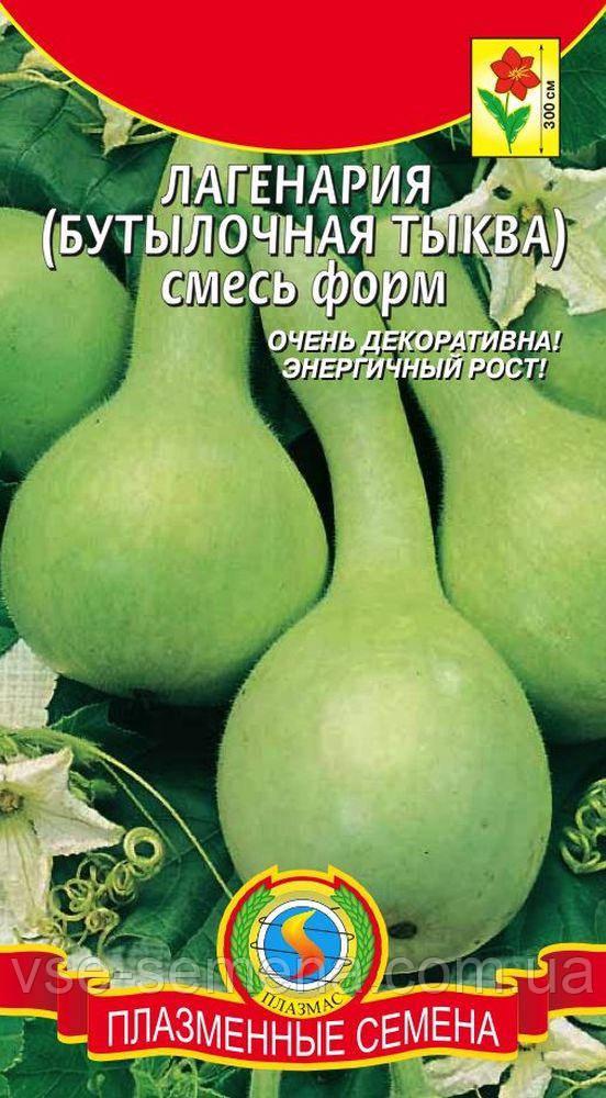Лагенария СМЕСЬ ФОРМ 5 шт (Плазменные семена)