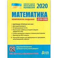 ЗНО 2020 Математика Комплексне видання Авт: Гальперіна А. Вид: Літера, фото 1