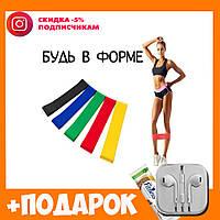 Фитнес резинки badbands из 5 ЛЕНТ для фитнеса + Чехол в ПОДАРОК!!!