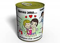 """Мужские носки законсервированные в банке """"Love is..."""". Подарок на 14 февраля."""