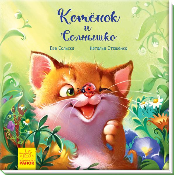 Зворушливі книжки. Кошеня і Сонечко. Сольська Е.