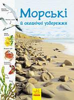 Энциклопедии для детей. Стежками природи. Морські й океанічні узбережжя.Сара Кортольд, Конрад Мейсон.